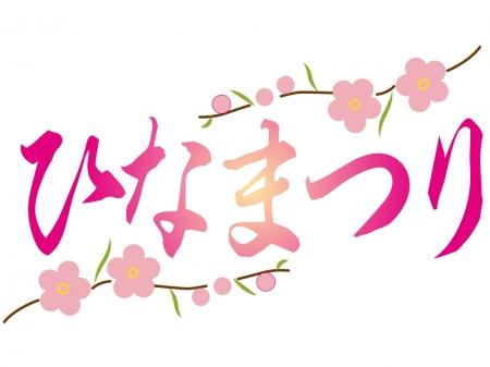「ひな祭り」の文字イラスト03