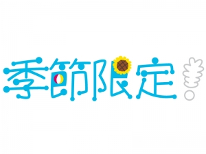 「季節限定(夏)」の文字イラスト