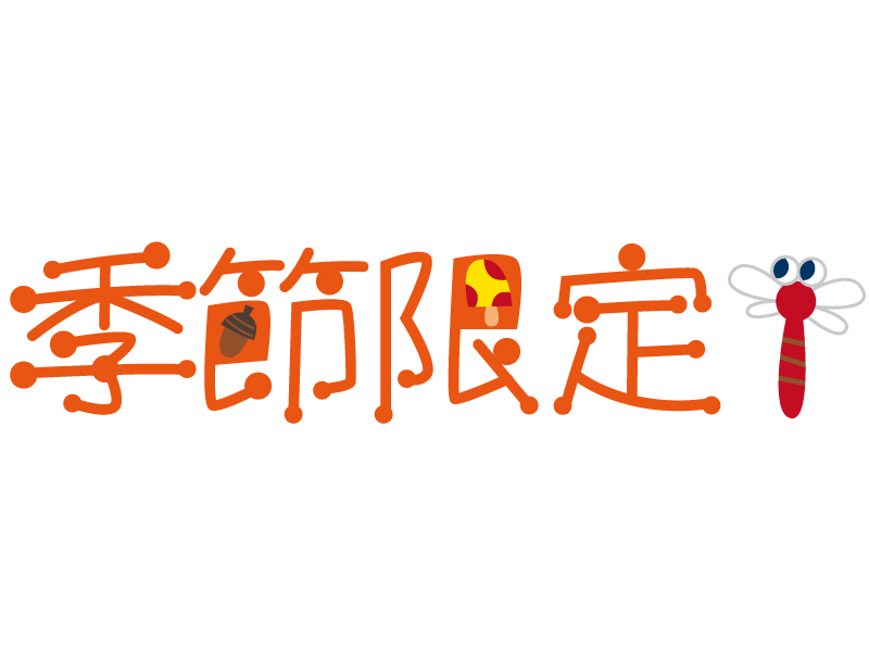 「季節限定(秋)」の文字イラスト
