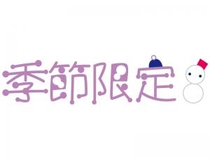 「季節限定(冬)」の文字イラスト