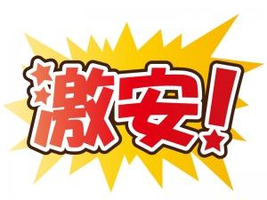「激安!」の文字イラスト