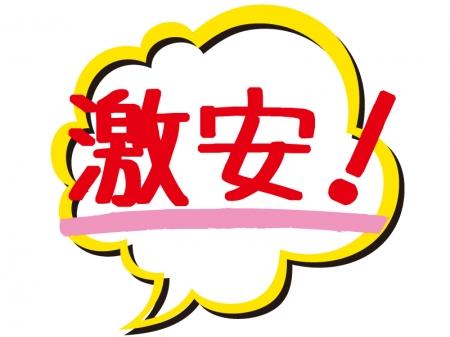 「激安!」の文字イラスト02
