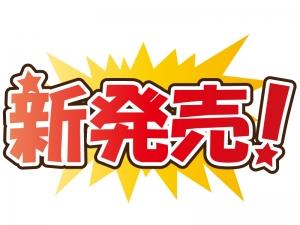 「新発売」の文字イラスト
