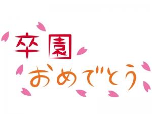 「卒園おめでとう」の文字イラスト