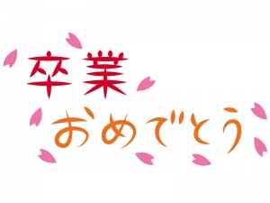 「卒業おめでとう」の文字イラスト