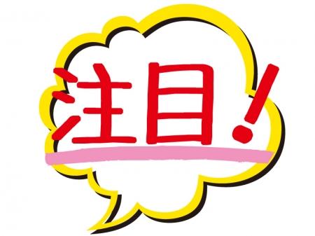 カレンダー 2015年カレンダー 無料テンプレート : 注目」の文字イラスト02 | 無料 ...