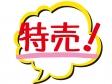 「特売」の文字イラスト02