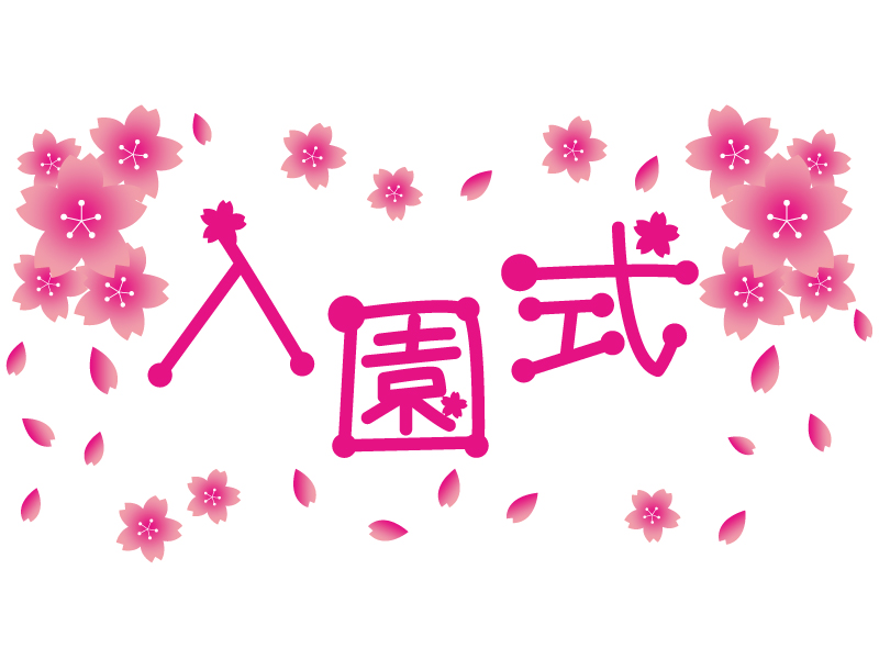 「入園式」の文字イラスト