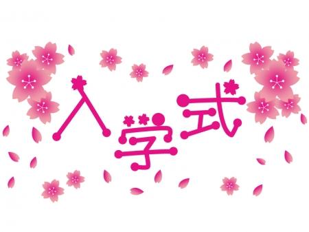 「入学式」の文字イラスト02