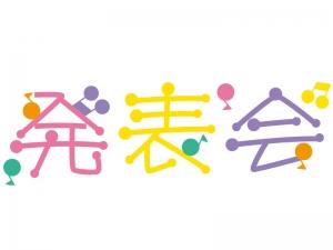 「発表会」の文字イラスト