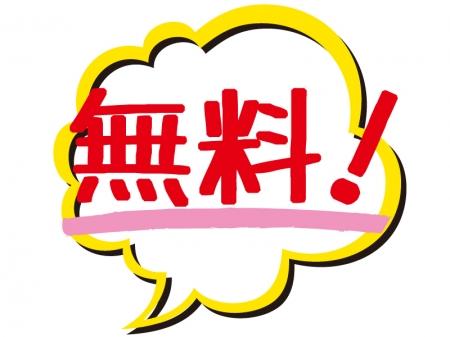 「無料!」の文字イラスト02