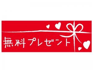 「無料プレゼント」の文字イラスト