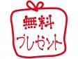 「無料プレゼント」の文字イラスト02