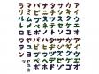 カタカナの文字イラスト01