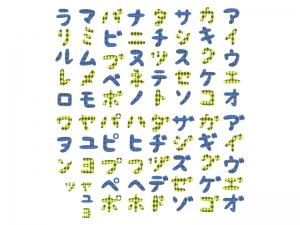 カタカナの文字イラスト02