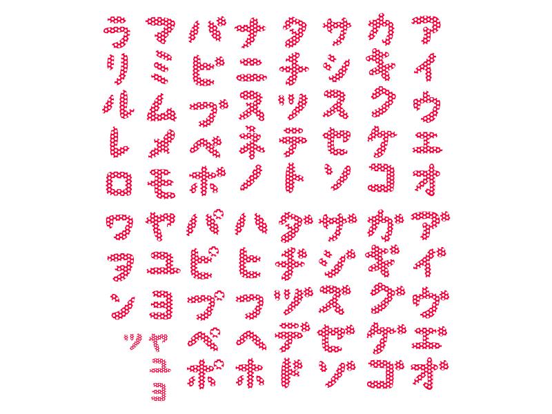 カタカナの文字イラスト03