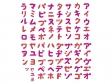 カタカナの文字イラスト04