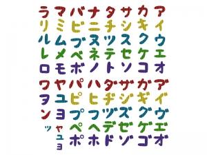 カタカナの文字イラスト05