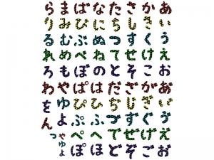 ひらがな(平仮名)の文字イラスト01