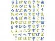 ひらがな(平仮名)の文字イラスト02