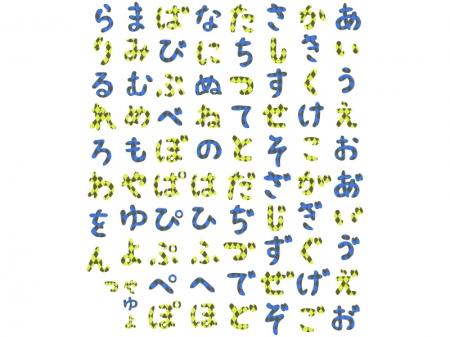 ひらがな平仮名の文字イラスト02 イラスト無料かわいいテンプレート