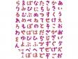 ひらがな(平仮名)の文字イラスト04