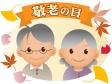 敬老の日・おじいちゃんとおばあちゃんの顔のイラスト
