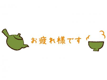 カレンダー カレンダー かわいい 2015 : お茶・緑茶と急須「お疲れ様 ...
