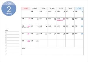 六曜付(A4横)2016年2月(平成28年)カレンダー・印刷用