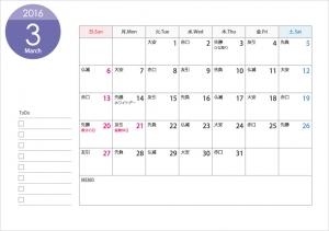 六曜付(A4横)2016年3月(平成28年)カレンダー・印刷用