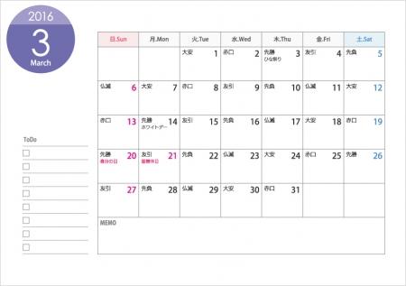 ... 平成28年)カレンダー・印刷用 : 卓上カレンダー テンプレート 2015 : カレンダー