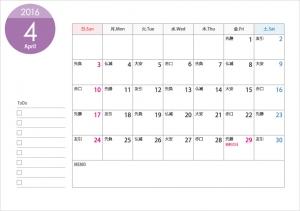 六曜付(A4横)2016年4月(平成28年)カレンダー・印刷用