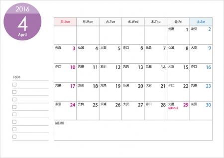 ... 平成28年)カレンダー・印刷用 : 2015年カレンダー 月曜始まり : カレンダー