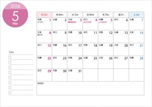 六曜付(A4横)2016年5月(平成28年)カレンダー・印刷用