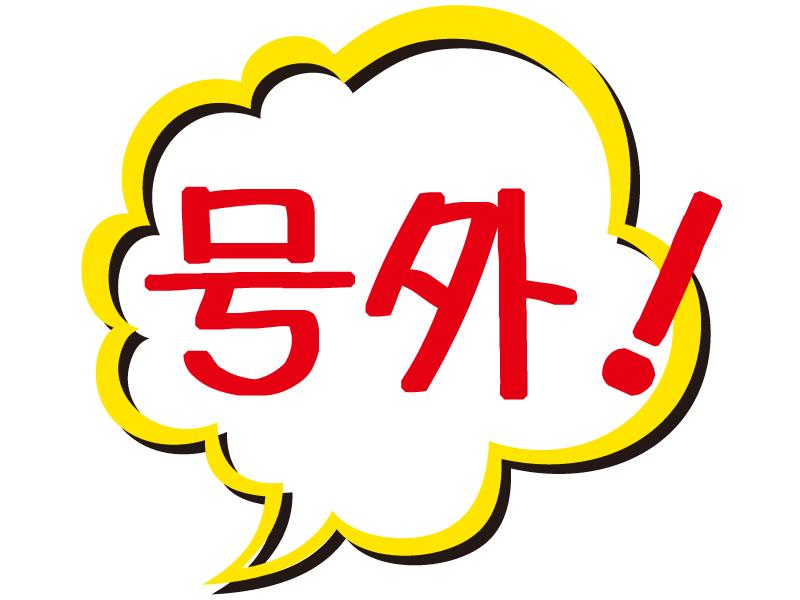 「号外」の文字イラスト02