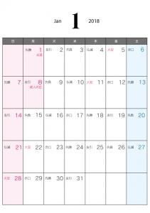 六曜付・2018年1月(平成30年)カレンダー・A4印刷用