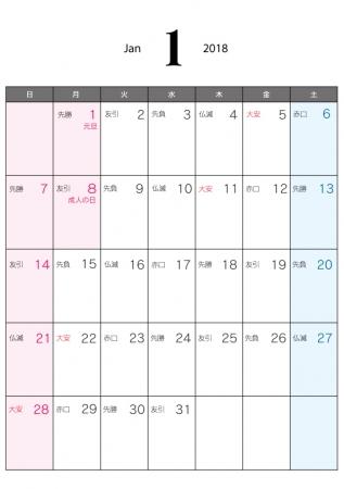六曜付・2018年1月(平成30年)カレンダー・A4