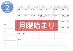 [月曜始まり]六曜付2016年2月(平成28年)カレンダー(A4横)印刷用