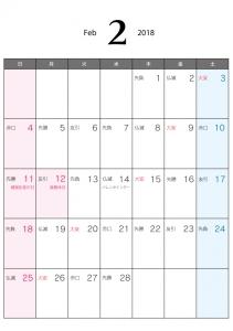 六曜付・2018年2月(平成30年)カレンダー・A4印刷用