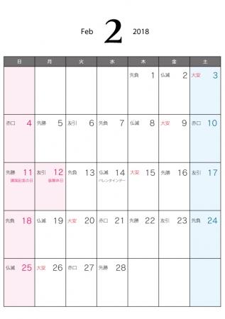 カレンダー 2015年 六輝 カレンダー : 年2月(平成30年)カレンダー ...