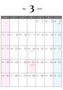 六曜付・2018年3月(平成30年)カレンダー・A4印刷用
