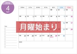 [月曜始まり]六曜付2016年4月(平成28年)カレンダー(A4横)印刷用