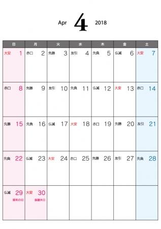 六曜付・2018年4月(平成30年)カレンダー・A4印刷用