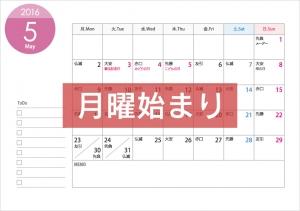 [月曜始まり]六曜付2016年5月(平成28年)カレンダー(A4横)印刷用