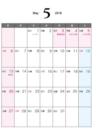 六曜付・2018年5月(平成30年)カレンダー・A4印刷用