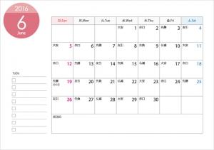 六曜付(A4横)2016年6月(平成28年)カレンダー・印刷用