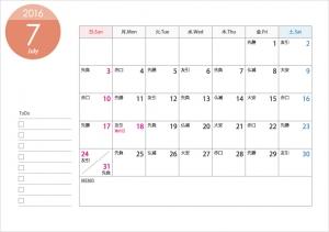 六曜付(A4横)2016年7月(平成28年)カレンダー・印刷用