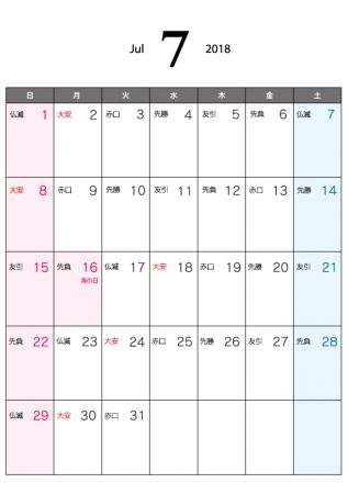 六曜付・2018年7月(平成30年)カレンダー・A4印刷用