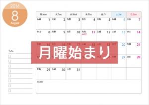 [月曜始まり]六曜付2016年8月(平成28年)カレンダー(A4横)印刷用
