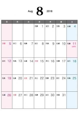六曜付・2018年8月(平成30年)カレンダー・A4印刷用